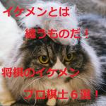 将棋プロ棋士からかっこいいイケメン6選!かわいい・ダンディ系の棋士も!
