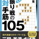 相振り戦の絶対手筋105の書評!相振り将棋の感覚やコツをつかめる本