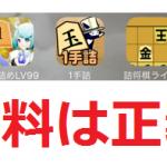将棋初心者におすすめの無料で上達できる1手詰めの詰将棋アプリ3選!