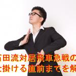 石田流対居飛車急戦(棒金、袖飛車など)の基本図までの展開を初心者向けに解説!