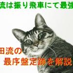 石田流三間飛車の最序盤定跡とコツを初心者・中級者に解説する将棋上達講座!