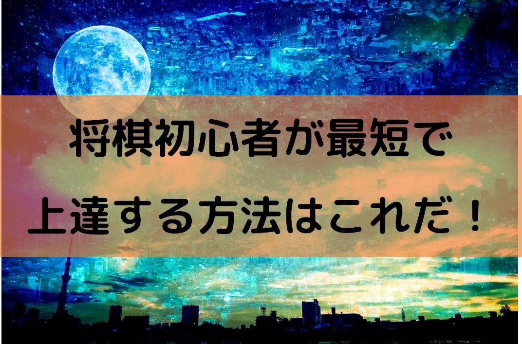 【2020年版】将棋初心者が初段まで強くなる方法・上達のコツ!