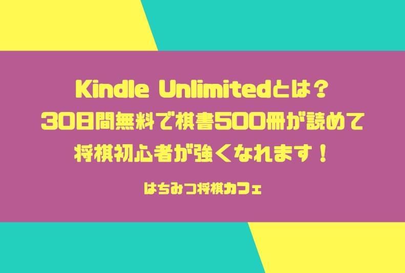 Kindle Unlimitedとは?30日間無料で棋書500冊が読めて将棋初心者が強くなれます!