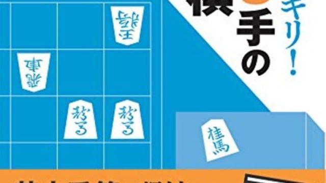 解いてスッキリ!3手5手の詰将棋のレビューとキンドルで無料で読む方法!