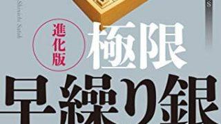 【先手居飛車】佐藤慎一先生の『進化版極限早繰り銀戦法』をレビュー【初心者にもおすすめ】