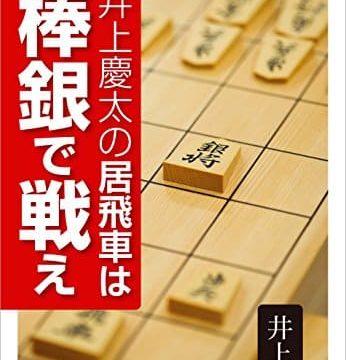 【超初心者におすすめ】井上慶太の居飛車は棒銀で戦えをレビュー!【学校で無双です】