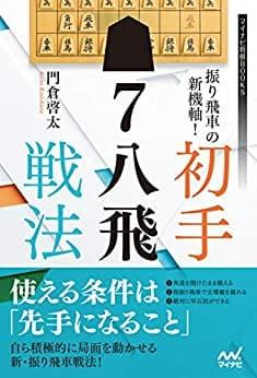 【初心者必見】カドックこと門倉啓太先生著の初手▲7八飛戦法が強すぎな戦法な件!
