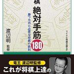 【必読】『将棋絶対手筋180』が初心者には超絶おすすめ!無料で読む方法も!