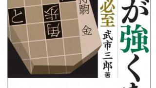 【必死本】終盤が強くなる1手3手必至(マイナビ将棋文庫)の感想レビューと無料で読む方法【書評】
