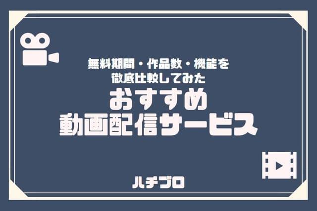 【無料体験】おすすめ動画配信サービス○選!料金・機能を徹底比較