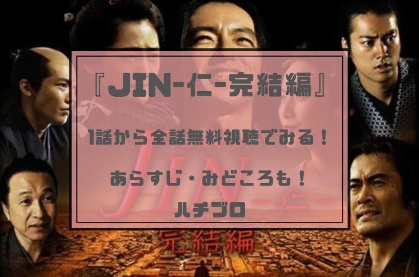 JIN -仁- 無料,JIN -仁- 無料 動画,JIN muryou douga,JIN -仁- 完結編 無料視聴,JIN -仁- 完結編 ユーネクスト,JIN -仁- 完結編 U-NEXT あるか,JIN -仁- ユーネクスト,JIN -仁- 無料 U-NEXT