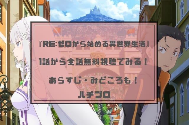 『Re:ゼロから始める異世界生活』を1話から全話無料視聴でみる!あらすじ・みどころも!