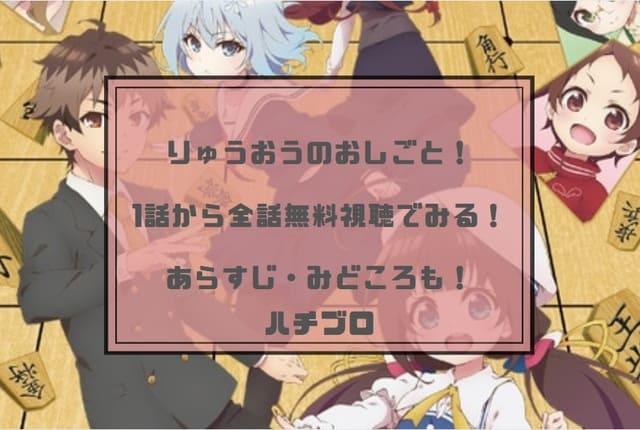 【無料】将棋アニメ『りゅうおうのおしごと!』1話から全話視聴でみる!あらすじ・みどころも!