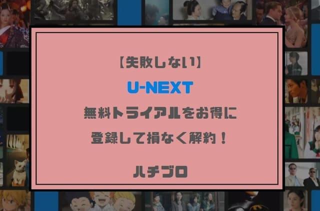 【失敗しない】U-NEXT無料トライアルをお得に登録から損なく解約まで!